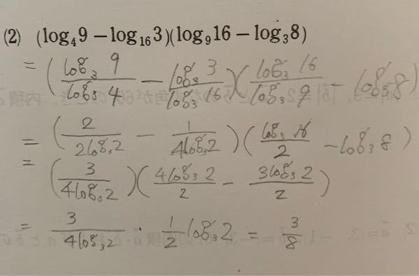 対数の問題です。答えがー3/4になるらしいのですが、どこが間違っているのか分かりません。教えてください。