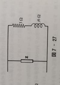 電気回路の問題ですが、この問題の解説をお願いします。 図の並列回路において3Ω抵抗器の電力は666Wである。また全体の回路の進み力率0.937で3370VAである。Zを求めより  答えZ=2-i2Ω