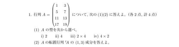 転置行列の(1.3)ってどういうことですか?