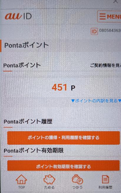 ポンタのアプリで、ポンタポイントが451ポイント残っているのに、ローソンでポンタポイントを使って支払いをしようとすると、ポイントがゼロだと言われます、なぜですか?この残っているポイントは使えないんですか?