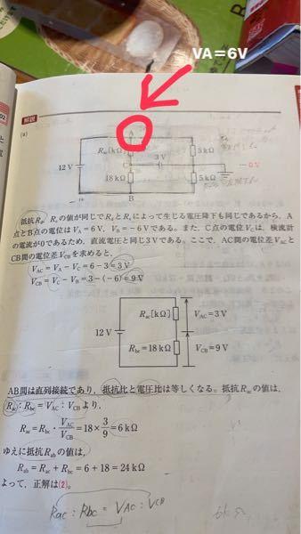 VAがなぜ6Vなのでしょうか? 12Vではないのですか? 解説文では右側の抵抗で電圧降下6Vしてある為と書いてあるのですがよくわかりません。どなたか教えて下さい
