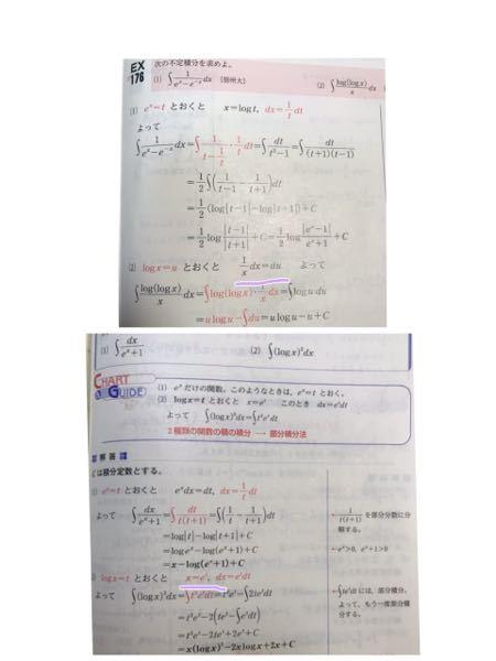 高校数学の部分積分の設問です。 添付画像の二つの設問では、 logx なのに、各e^t, 1/xになるでしょうか。 何卒詳しいご説明よろしくお願いします!