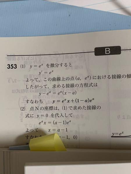 (1)の答えは(x+1-a)e^aにしたらダメなんですか?