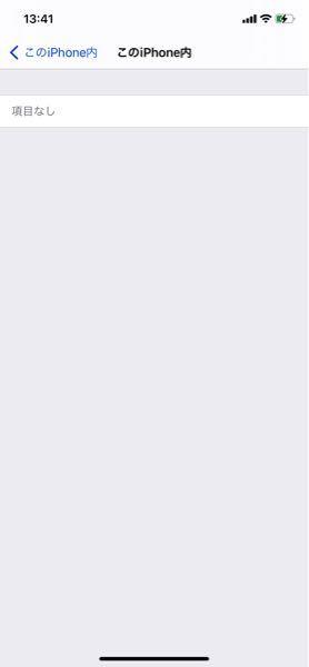 iphoneのストーレジ容量について質問です。 「このiphone内」という項目で50GB近く使っており、その容量を減らすために、ファイルの中身を全て消したのですが、減りません。 どうやったら消すことが出来ますか? また、ここで使っている容量とはなんのデータなんでしょうか? 回答の方よろしくお願いします。