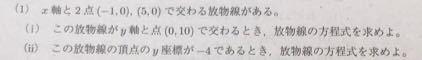 見にくくてすみません。 数Ⅰです。 写真の問題で、まず式を作るべきじゃないですか。 そのまず立てる式が、 y=a(x+1)(x-5)とおける。 と解答にあるのですが、何故こうなるのでしょうか。 式が、2つできるんじゃないかなとも思うし、原点のy座標にあたる部分も無いと思ってしまいます。