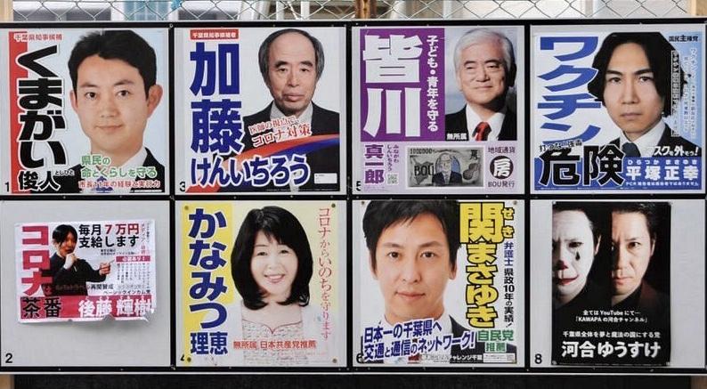 選挙のことがよく分からないのですが これは、くまがいさんだけが受かったということですか? くまがいさんは千葉県知事になるのですか? いつからいつまでですか?