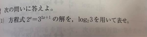logの問題です 回答見ても分かりません どなたか解説よろしくお願いします