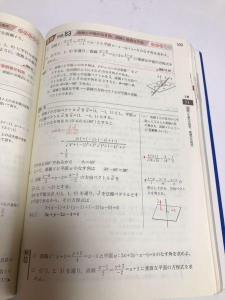 この問題の(1)の方向ベクトルってどうやって出てくるのですか