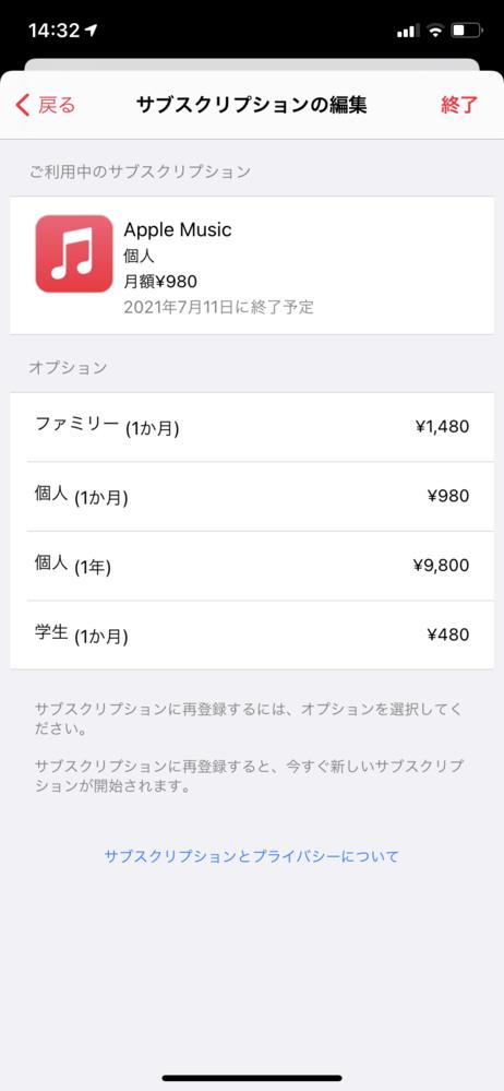 3ヶ月無料トライアルをすぎてしまいました。 この場合料金を支払わないといけないのでしょうか?サブスクリプションのキャンセルというのも出てきません。ちなみに領収書メールが届きました。AppleMusicを退会する方法も教えて欲しいです。