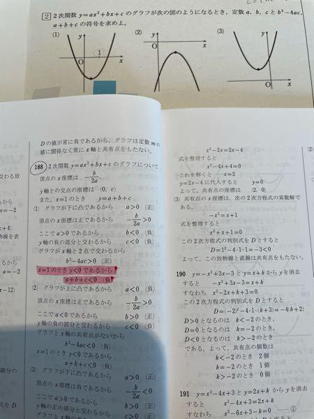 ( 数1 )二次関数の符号を求める問題です。 蛍光ペンの部分がどういう意味か分かりません。回答よろしくお願いします。