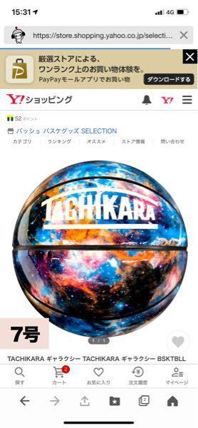 こちらのバスケットボールを探してます。いろんなところを検索してますがYahooしか売ってませんでした。店頭で取り寄せもできないみたいで、どなたかこれと同じものの購入先を知ってる方いますか。よろし...
