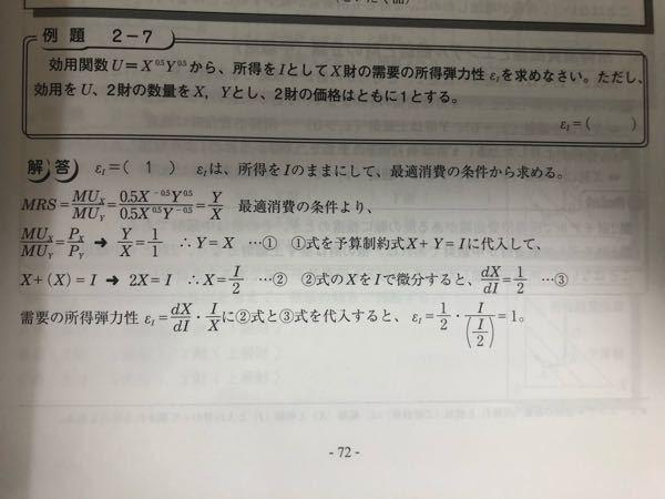 経済学 高校数学 微分 この問題の解答部分の1行目、 MRS=から始まる式がなぜ最終的にy/xになるのかわかりません。おそらく数学の範囲だと思いますので、経済学わからないけど、数学わかるよーって方もよければ回答お願いします。