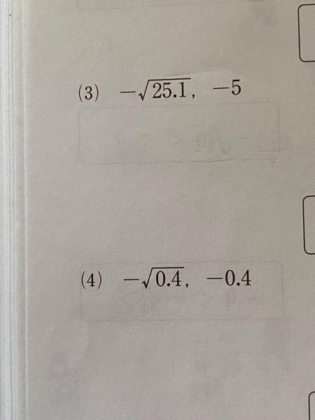 平方根の大小の問題です。 教えてください。