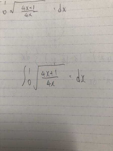 この画像の積分はどうやりますか?