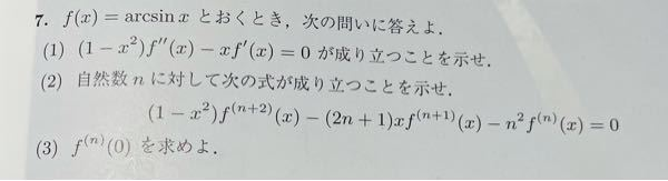 f(x)=arcsinxとおくとき、 (2)の (1-x²)f(n+2)(x)-(2n+1)xf(n+1)(x)-n²f(n)(x)=0 が全ての自然数について成り立つことの証明の仕方はどうやるんでしょうか。