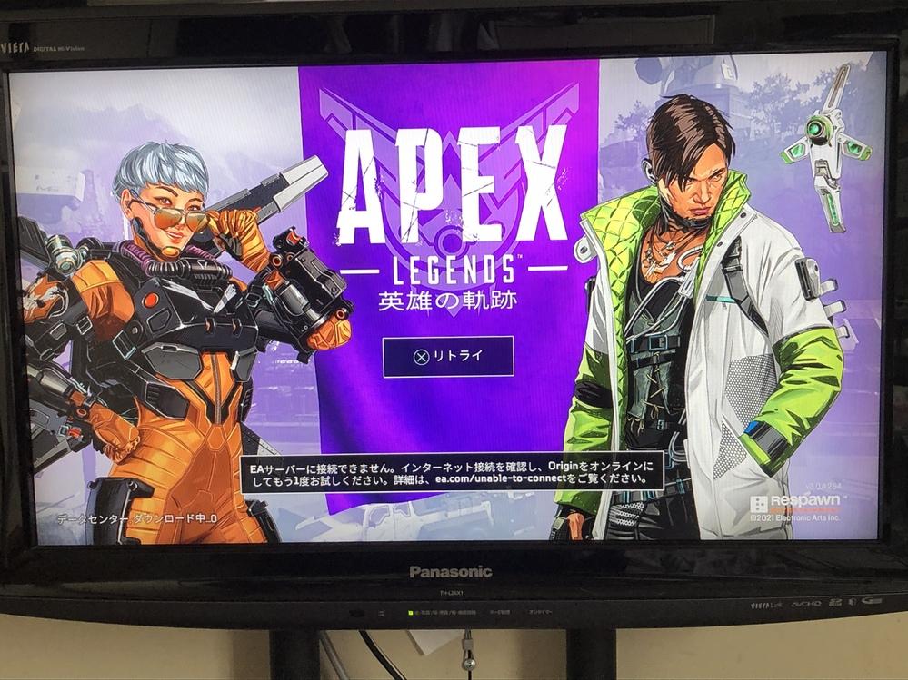 この画面になってapexが開けません、直す方法を教えてください。ちなみに、ネットは繋がってます