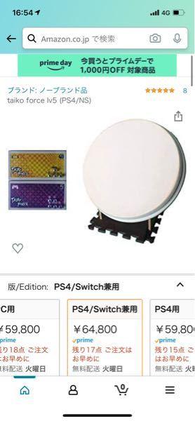 太鼓の達人についてです。 写真の商品をAmazonで買おうとしてるんですが 判定はゲーセンのやつとかわりませんか? ロール処理もちゃんと入りますか? あと、大きさはどのくらいでしょうか