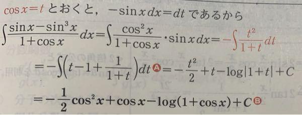 この不定積分を解くときに(cosx+1)=tと置換してしまい、この答えの式に加えて3/2が余分に出てきたのですが、このような場合はもし答えで積分定数Cに含まれるものとして3/2を消して同じ答えになったとしてもやり方的 には間違いなのでしょうか??
