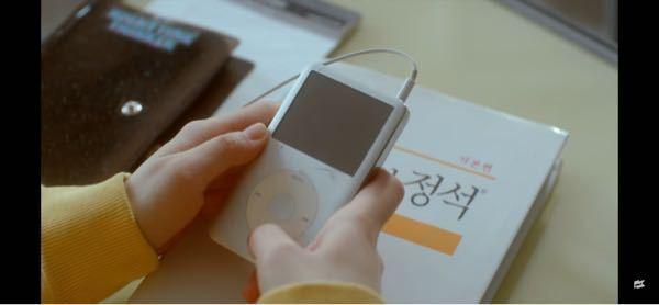 AppleのiPodなんですけど、種類分かりますか?