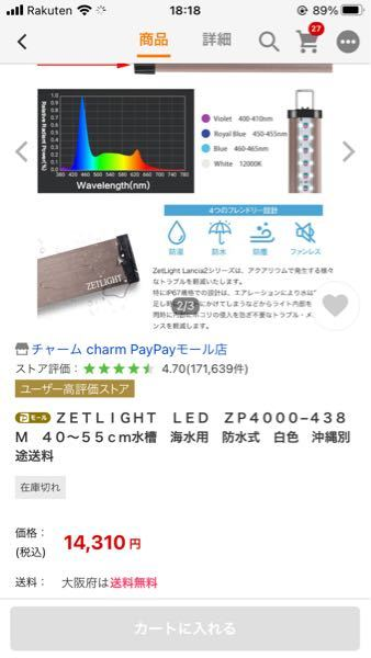 アクアリウムの照明について質問です。 こちらの商品を購入したのですが、海水用でした。 ベタを淡水で飼っていて、水草も入れてるのですが、 海水用でも大丈夫でしょうか? 仕様 消費電力:16W Violet:400−410nm RoyalBlue:450−455nm Blue:460−465nm White:12000K 全光束:1200lm IP67規格(防水・防塵・ファンレス) 4チャンネル専用アプリにて調光・月齢・天気・タイマー機能内蔵(iOS/アンドロイド) このような仕様です。お詳しい方よろしくお願いします。