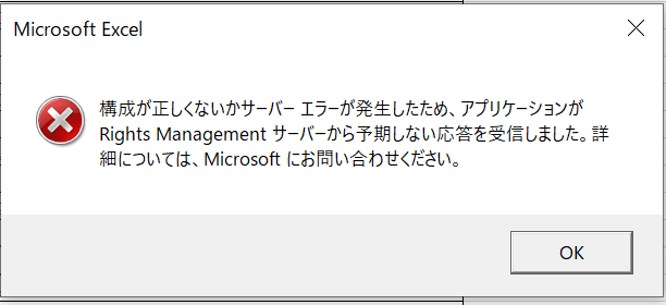 Excelファイルがエラーになり開けません。 送り直してもらっても開けないのですが、先方にどうしてもらえばこちらでファイルが開けるようになりますか? 当初はこちらから送ったExcelファイルで、もちろん私は開けていたのですが先方が編集後送ってもらったらセキュリティ?で開けなくなりました。 可能であれば下記二点知りたいです。 ①何故セキュリティがかかってしまったのか ②どうしたら私が開けるようになるか 顧客から送られてきたファイルですが確認をしたところIRMを使用しているファイルでした。 http://office.microsoft.com/ja-jp/help/HA010397891041.aspx Excelのファイルを開こうとすると添付画像のエラーメッセージが出ます。 よろしくお願い致します。