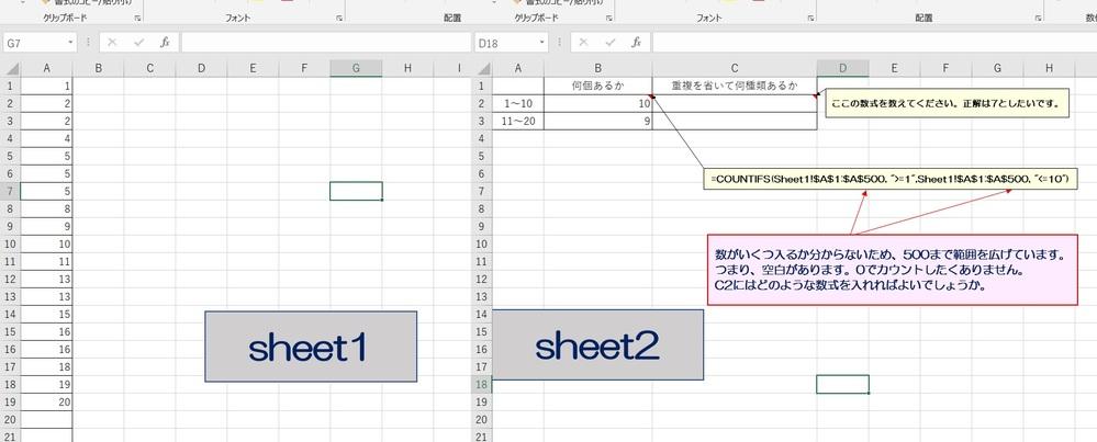 """エクセルに詳しい方教えてください。 図のようにsheet1のデータを元に、sheet2に該当の数値、種類がいくつあるかカウントしたいのです。 B2で数値の数を求める数式は分かるのですが、C2で種類を求める(重複の数値は1でカウントしたい)数式が分かりません。 尚、sheet1のデータはいくつ数値が入るか決まっていないので、カウントする範囲は500まで入れています。つまり""""空白""""が存在します。0をカウントしたくありません。 C2に入れるべき数式を教えていただけますか。 よろしくお願いします。"""