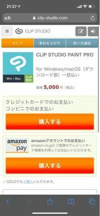 クリップスタジオペイントを購入しようと思っています。 そこで、クリップスタジオペイントのダウンロード版一つで、家にあるパソコンと外出時に使うMacBookの二つに入れることは出来ますか?