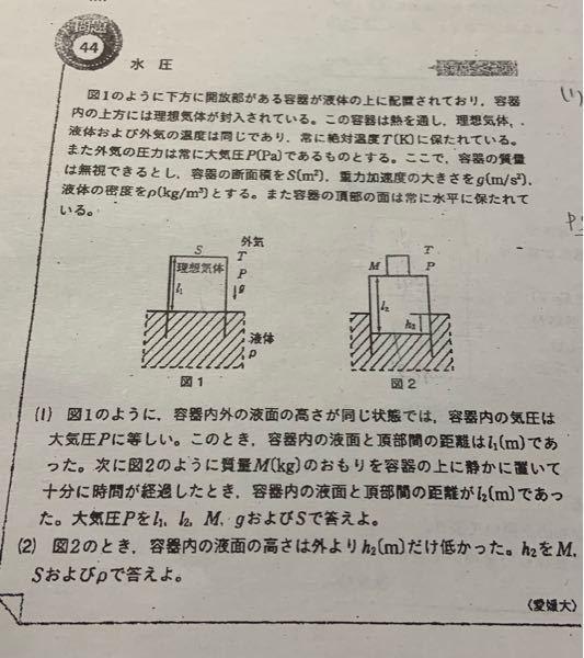 (2)について 解答は水圧を使って解いているのですが、 浮力はなぜ使えないのでしょうか。 浮力を使う場合と水圧を使う場合の違いがまだ理解できていません。 教えてください。