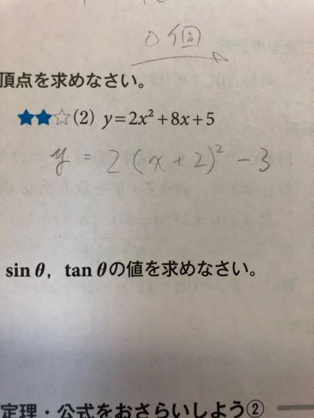 なぜマイナス3になるのですか?よければこの式への変換方法も教えて頂きたいです