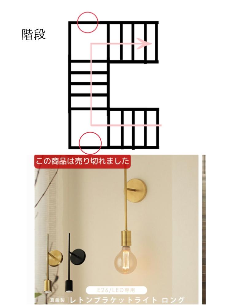 インテリアが好きな方、電気について知識のある方、家を建てた方など誰でもいいので教えてください。 階段照明についてなんですが、画像下部のブラケットライトを使いたいと思っています。 我が家の階段は画像上部の形状です。 赤丸の部分にこのブラケットライトをつけたいと考えているのですが、このブラケットライト二つだと少しくどい気がするのですがどう思われますか? どちらかの方がいい場合、上の赤丸部分につけようと考えているのですがやはり下の方(階段登り口など)は暗くなってしまうと思うので、他の照明と併用でつけようと思っているのですがその場合このブラケットにあう照明はどんなものを付けたらいいと思いますか? ぜひご意見お聞かせくださいお願いしますm(_ _)m
