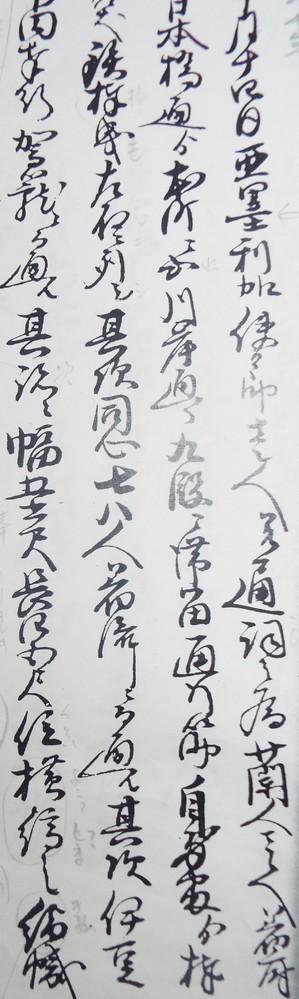 古文書の質問です アメリカの使節が江戸に来た時のもようを描いています 4行目上より下田奉行駕籠ニ而通ル それとも 下田奉行駕籠ニ而通候 カタカナの「ル」でしょうかそれとも「候」でしょうか