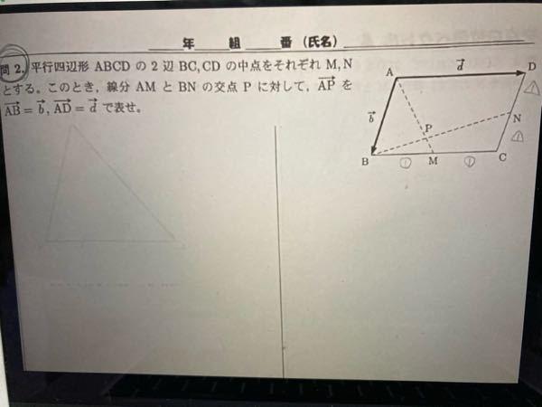 数学Bベクトルの問題です! 教えてください!