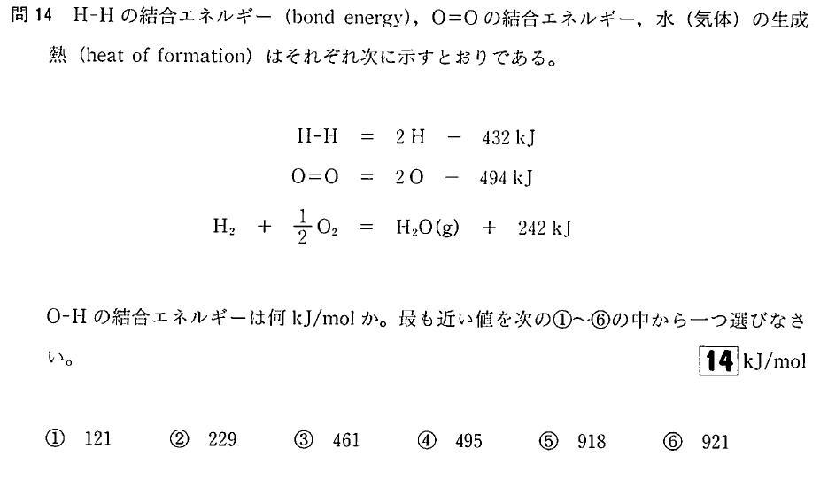 高校化学の設問です。 ※正解:③ OH 結合エネルギーをX kJとすると、 H2O(g)の生成熱を求める式から、 242 = 2X -(432 +(1/2)*494) → 461 ↑上記の解説が良く理解できませんが、 他の解き方、または補足説明いただけますでしょうか。宜しくお願い致します。