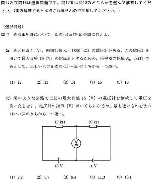 電験3種 h24 c17 の(b)を重ね合わせの定理で電圧計に流れる電流を求めて電圧降下から求めることはできますか? 計算式を教えていただけるとありがたいです。電圧計の倍率器込み内部抵抗は15kΩです。