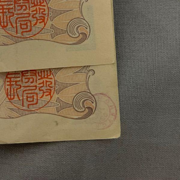一万円札の判子?スタンプについて 今日お金の整理をしていたら、一万円札の裏、右下にになぞのスタンプが押してありました。こんなのあるんだと思って他のも見てみましたが、他のお札にはついてませんでした。このスタンプはいったいなんですか?