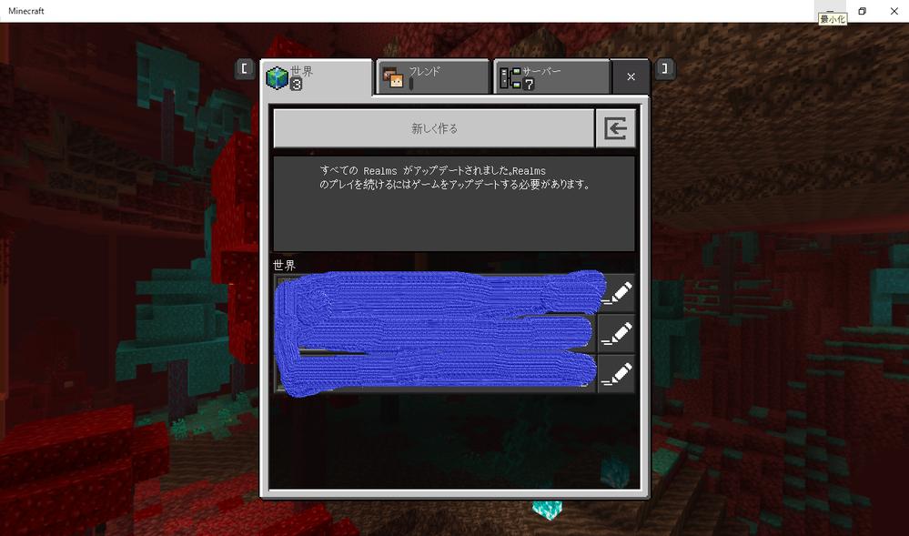 Minecraft realmsのアップデート手順を教えてください。 Minecraftそのものではなくrealmsの方のアップデートです。 「Minecraft for Windows 10」...