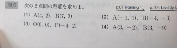 高校2年生の数学Ⅱの点と直線(平面上の点と座標)の分野なのですが、この問題の回答及び解説をお願いします。 よろしくお願い致します