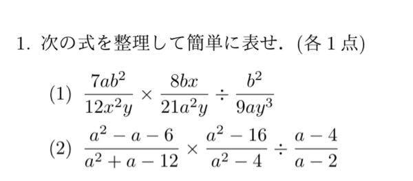 至急です!25枚です!!大学数学 1年 この整理して簡単に表せ。 合計2問の問題の解答お願いします。