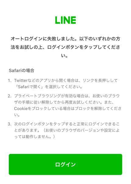 LINE FXを始めることにしたのですが、何度やってもオートログインできないと表示されます。SafariのCookiesはブロックしてません。対処法ありますか?