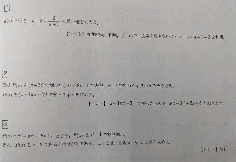 数学IIについて この問題解説できる方お願い致します。 本当に難しくてわかりません。