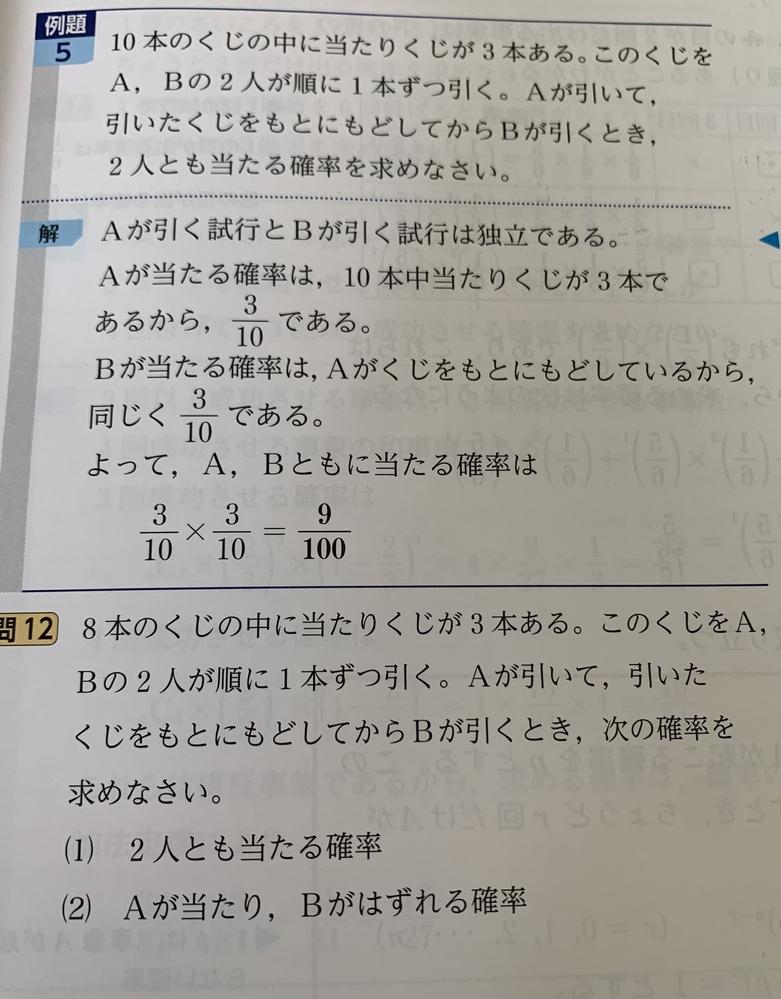 高校数学 この問題の解き方を教えてください。 答えは(1) 9/64 (2)15/64 です。