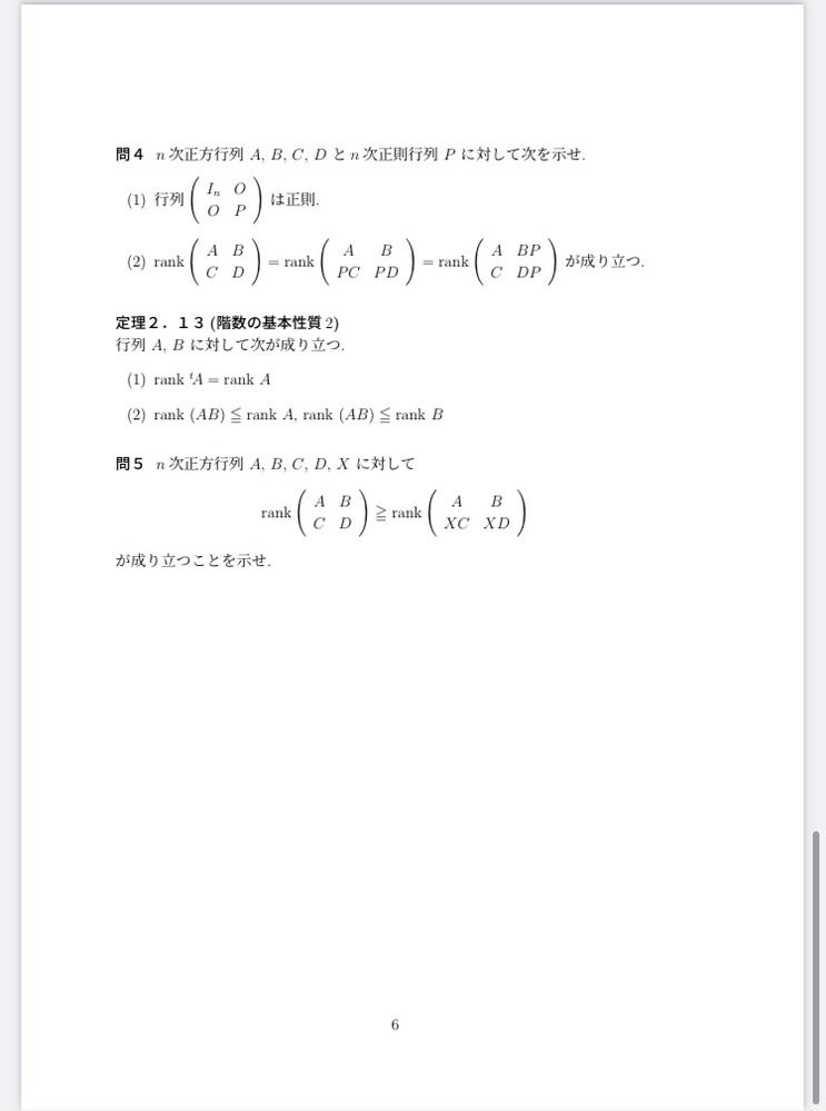大学の線形代数学についての質問です。写真の問4、5の示し方が分かりません。。。 有識者の方々、お願いします、、、!方針だけでも全然大丈夫です。