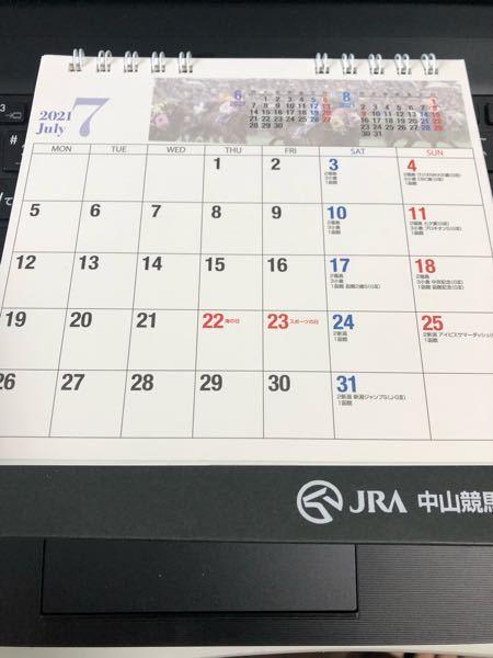 JRAのカレンダー19日祝日じゃないですが 何か古いですか?