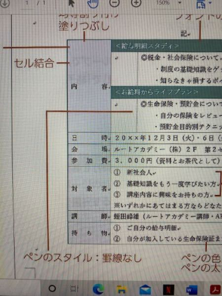 Word作成について質問です。 赤文字で書かれた「ペンのスタイル 罫線なし」ができないです。どうやって引くのでしょうか回答お願いします。