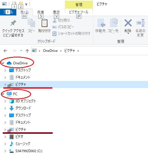 Windows10のOneDriveに関する質問です。 ピクチャーがOneDriveとPCの中にあります。 添付ファイルを参照ください。 OneDriveとPCのピクチャーは同じものではないかとおもいます。 Q1)PCのピクチャーを削除しますと、OneDriveのピクチャーも削除 sれますか? Q2)OneDriveとPCの内容を別のものとして、使用する方法があれば お教え頂けますと有難いです。 以上、宜しくお願いします。