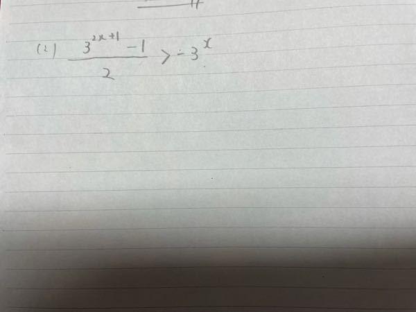 この不等式の解き方がわかりません 教えてくだい