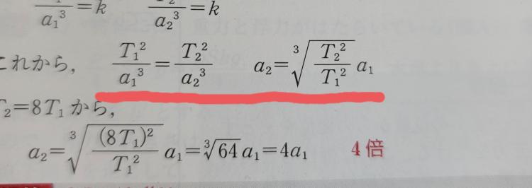 画像の線の部分の計算の仕方が分からないので、教えてください。