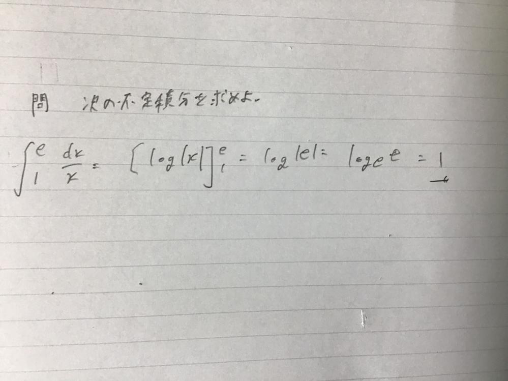 数学lllで、定積分の問題で、log|e|の絶対値が勝手に外れる理由がわかりません。 自分は真数条件を満たすのは正しかないから絶対値が外れるのかとも考えましたが、そもそもlog|x|となっているので理由として辻褄が合いません。|2|=+-2となる様に|e|=+-eのことは考慮しないのでしょうか?理由とともにlogeの絶対値が外れる理由を教えて欲しいです。