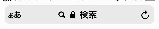 アイフォンSE第二世代です Safariの検索ツールのところに ぁあ と表示され消えません。 どなたかわかる方みえましたら 削除の仕方を教えていただけないでしょうか。