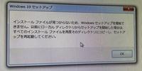 Windows10インストール 7から10に変えようと思いメルカリでWindows10の新品が8000円で売っていたので買いインストールしようとしたのですが出来ません。  説明書に従いUSBを挿してセットアップ画面を開こうとしてもわけわからん画面が出てきます  助けてください